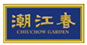 http://images.getcardable.com/hk/images/es/chiuchow-garden-restaurant-promotions.png