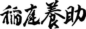 http://images.getcardable.com/sg/images/es/inaniwa-yosuke-at-japan-food-town.jpg