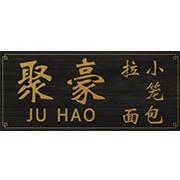 http://images.getcardable.com/sg/images/es/ju-hao-xiao-long-bao.jpg