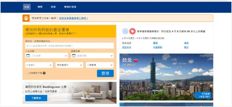 Booking.com優惠_1